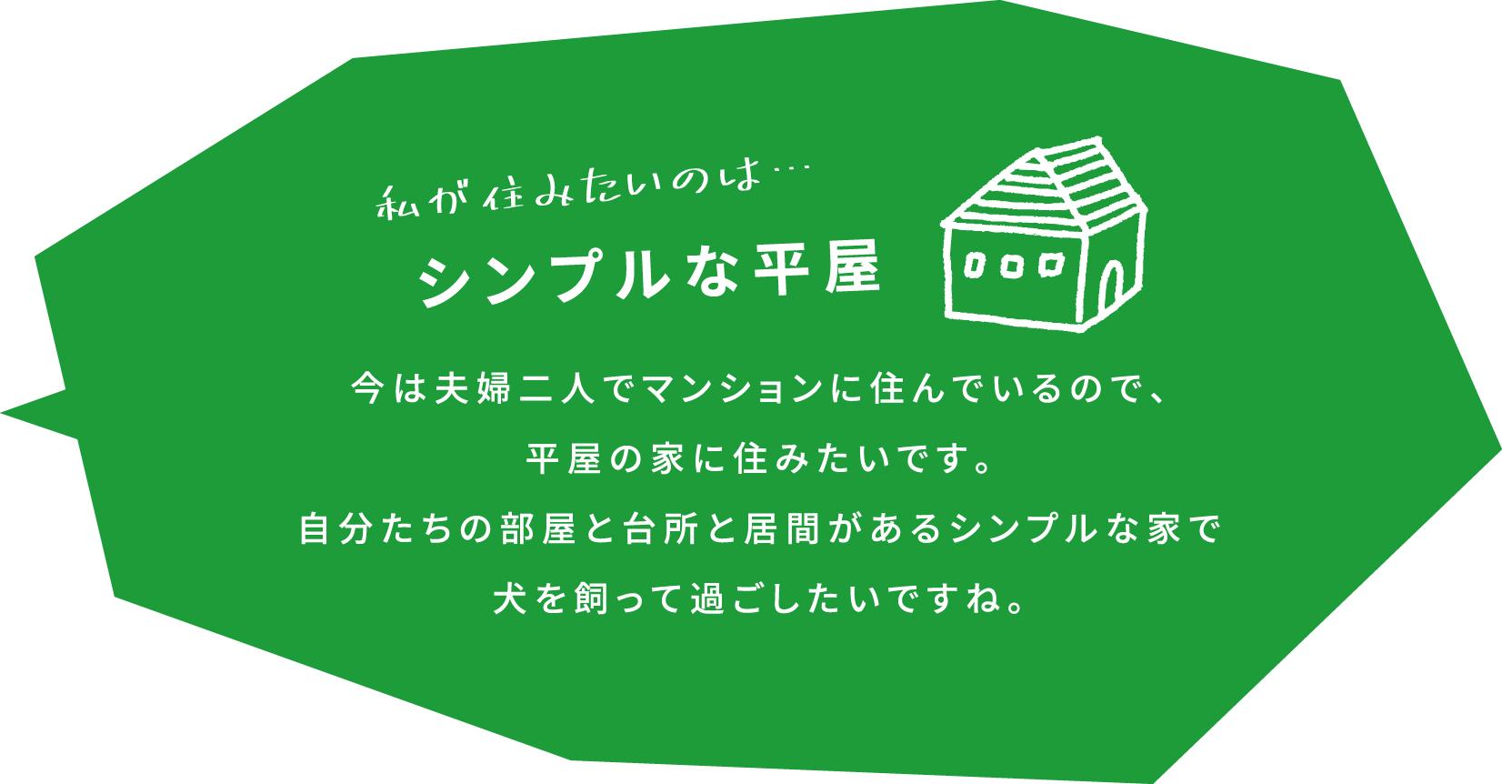 黒瀬さんの住みたい家
